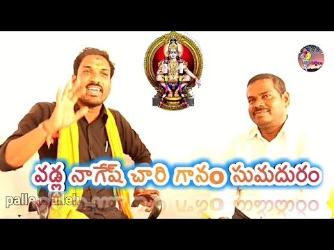 ayyappa-aradhana-vadla-nagesh-chari-singar-telugu-songs-2019