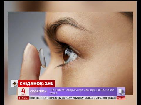 Контактні лінзи чи окуляри da8135e0dae93