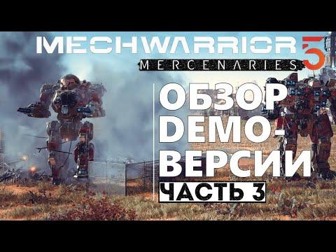 Смотрим кооп MechWarrior 5 Closed Beta. Обзор DEMO-версии от MW-Fans. Часть 3/3