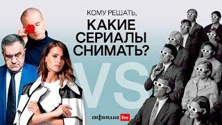 Кому решать, какие сериалы снимать? Эксперты VS Зрители