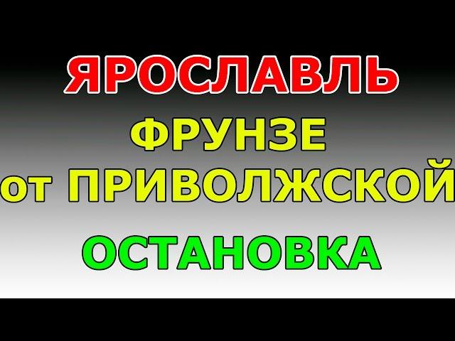 ОСТАНОВКАпр-т Фрунзе от ул. Приволжской.  маршрут ГИБДД №2 г. Ярославль