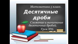 #6 Урок №6. Сложение и вычитание десятичных дробей. Математика 5 класс.