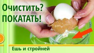 Как ОЧИСТИТЬ ЯЙЦО. 🐣 ВАРЕНЫЕ яйца