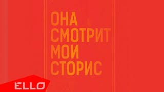 Артём Никифоров - Она смотрит мои сторис  Lyrics