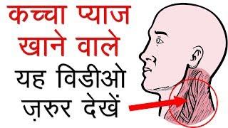 कच्चा प्याज खाने वाले यह वीडियो ज़रूर देखें | Raw Onion Benefits in Hindi