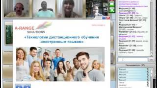 Дистанционные технологии обучения иностранным языкам. 04 06 2014