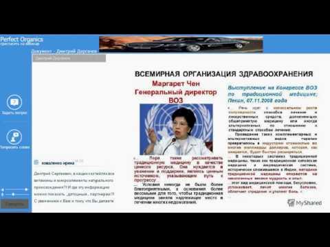 Общеукрепляющие, иммуномодулирующие, противовирусные продукты от Органики, Д. Дергачев.