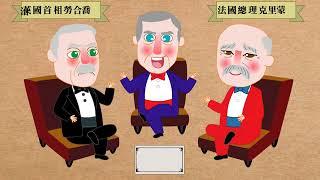9下ch2三分鐘看歷史-新帝國主義與第一次世界大戰