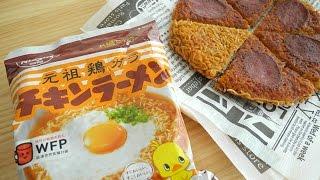 超簡単! 不思議メニュー「チキンラーメンピザ」の作り方とは…!?
