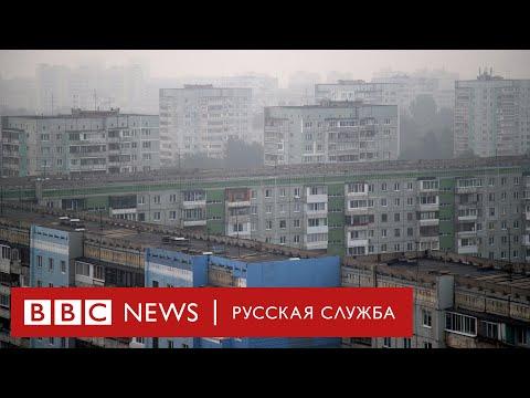 Дым над Сибирью: