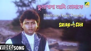 Bhulbona Bhulbona Aami Tomake Moner Moto Mon Victor