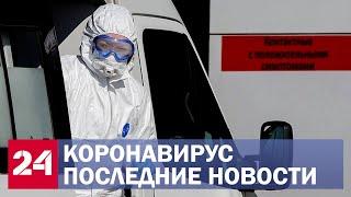 Коронавирус. Резкий скачок случаев заражения в России - Россия 24
