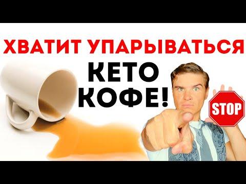 Рецепт БРОНЕКОФЕ для похудения. Кето кофе польза и вред. Сколько раз в день можно пить кофе с маслом