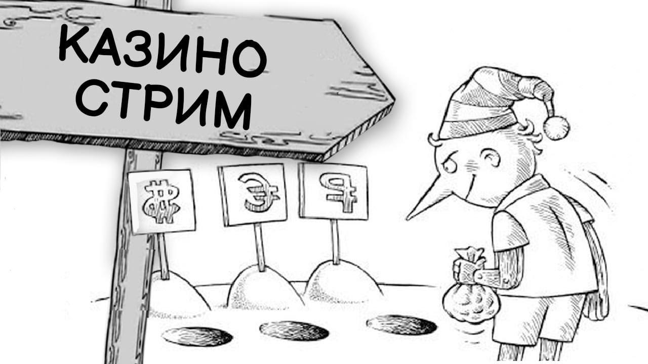 СТРИМ КАЗИНО ОНЛАЙН   ПРЯМОЙ ЭФИР КАЗИНО