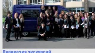 Transfer OK  аренда автобуса (044) 247-06-06