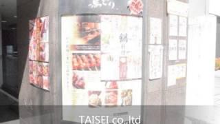 虎ノ門桜田通ビル 8F ☆田園都市線・東横線の物件情報 http://www.tais...