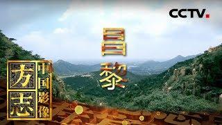 《中国影像方志》 第492集 河北昌黎篇  CCTV科教