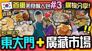 【🇰🇷首爾美食懶人包#3】東大門+廣藏市場!陳玉華一隻雞好吃嗎?🤨丨中伏綠豆餅,冬日限定糖餅🍯丨NeneChicken炸雞外賣🍗!民宿自己整壽司 (*5日4夜購物分享)