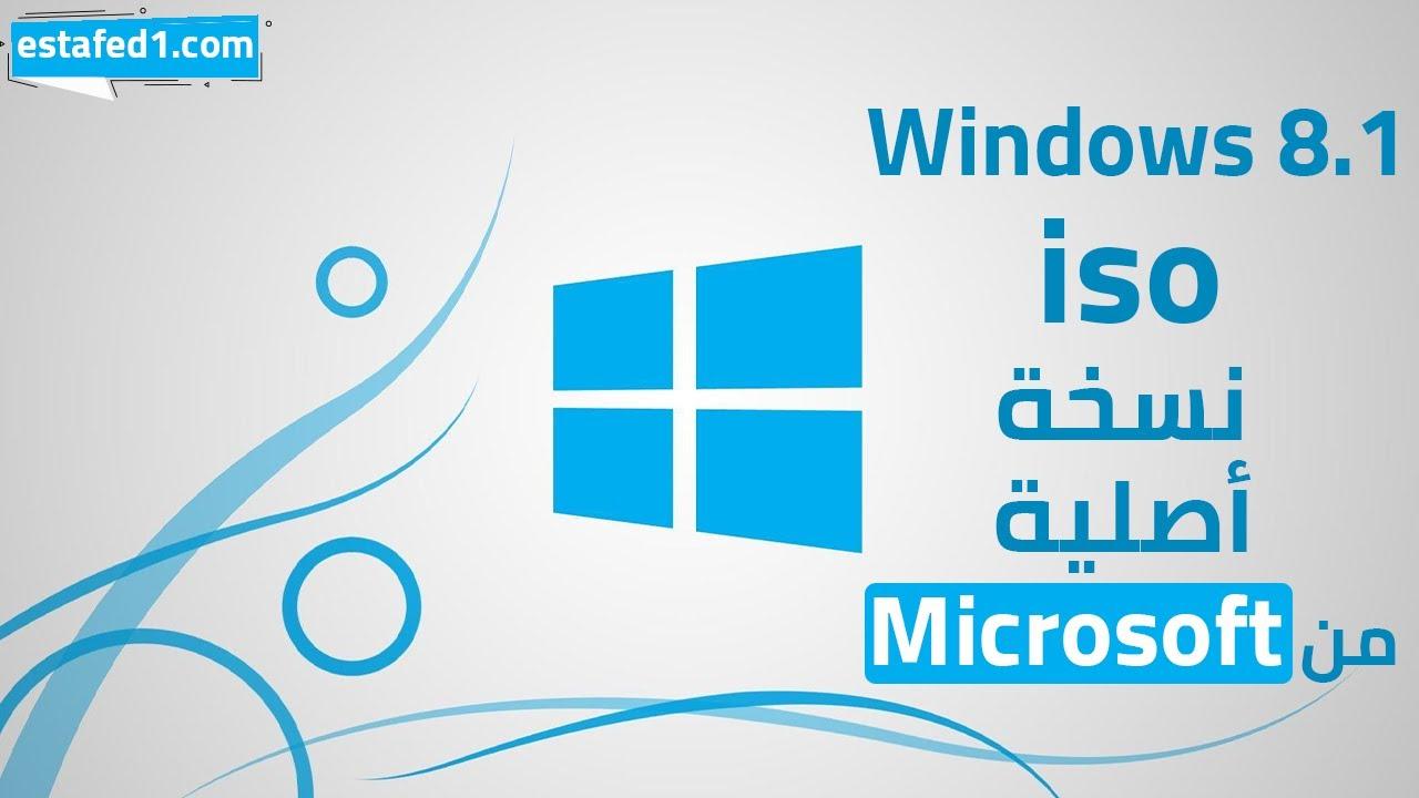 تحميل نسخة ويندوز 8.1 الاصلية تورنت