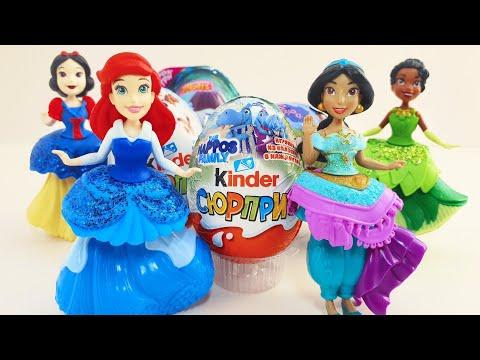 ПРИНЦЕССЫ ДИСНЕЯ Ариэль, Жасмин, Белоснежка, Теана открывают КИНДЕР-СЮРПРИЗЫ /Disney Princesses