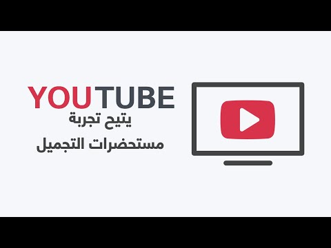 #يوتيوب يتيح تجربة #المكياج الإفتراضي عبر #الواقع_المعزز  - نشر قبل 13 دقيقة