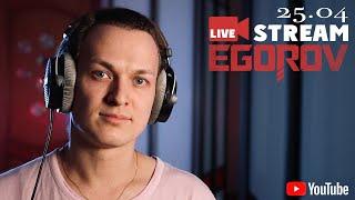 Live stream EGOROV (Евгений Егоров - песенный стрим)