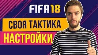 FIFA 18: Своя тактика. Как настроить лучшую.