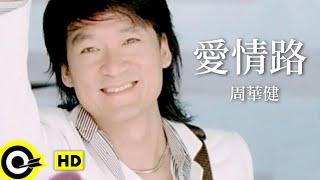 Baixar 周華健 Wakin Chau【愛情路】Official Music Video