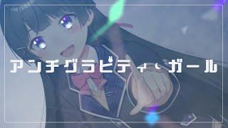 3/18発売「SMASH The PAINT!!」収録曲【『アンチグラビティ・ガール』月ノ美兎】公式ワンコーラスPV