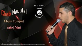 Cheb Naoufal Ft. Album Complet - Zahri Zahri - Video Officiel