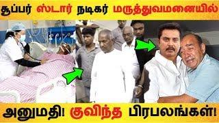 சூப்பர் ஸ்டார் நடிகர் மருத்துவமனையில் அனுமதி! குவிந்த பிரபலங்கள்! | Tamil Cinema News
