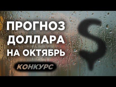 Курс доллара: прогноз на октябрь 2019. Последние новости о рубле