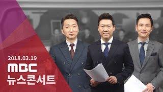 [LIVE] MBC 뉴스콘서트 2018년 03월 19일 - 검찰, 'MB 구속영장' 막판 고심