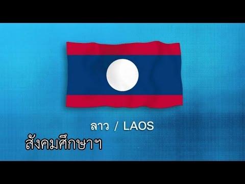 ASEAN ตอน ประเทศลาว Laos สังคมฯ ป.6