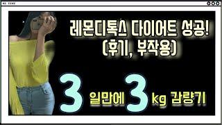 #레몬디톡스 다이어트 후기!! 3일만에 3kg 감량성공…