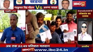 Loksabha Election 2019 : Mandsaur में अब तक 62.49 प्रतिशत मतदान