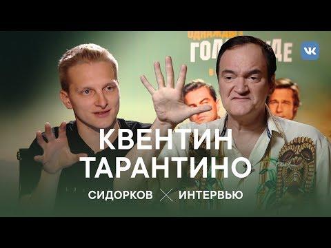 Однажды в Москве: Как Тарантино снимает свои шедевры? Интервью с гением