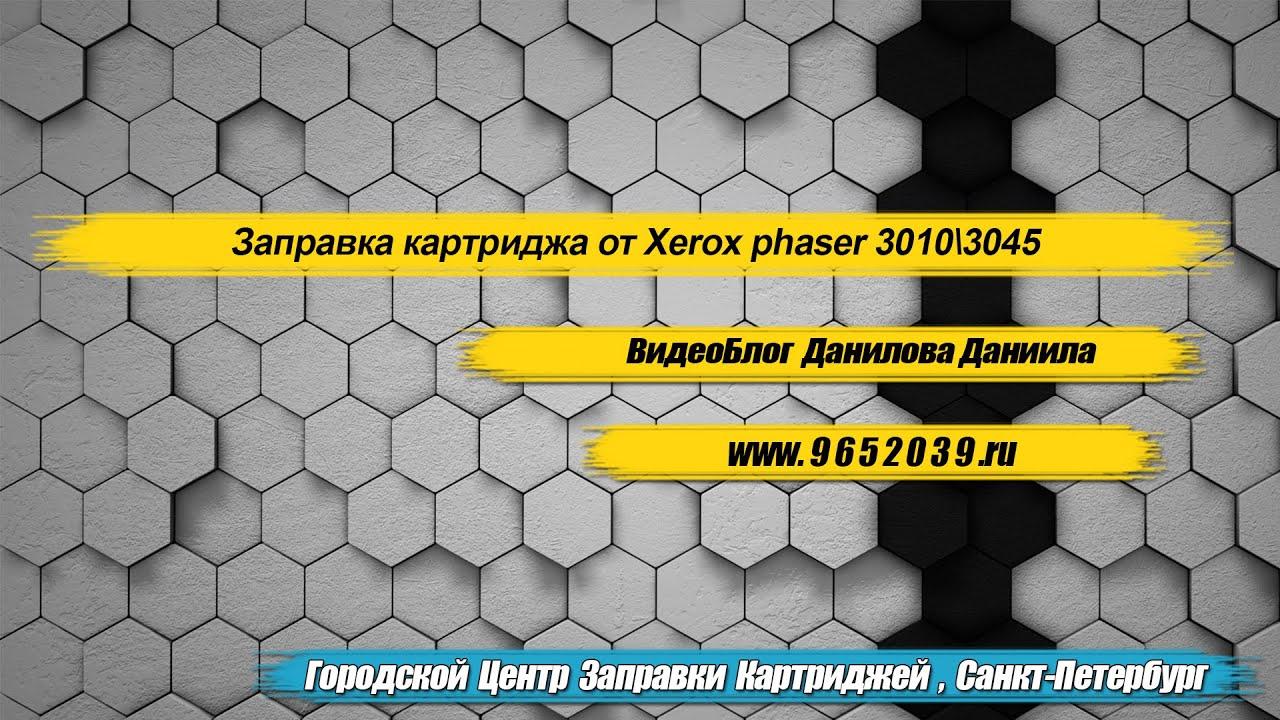 zamena-kartridzha-xerox-phaser-3010