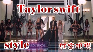 Taylor swift - style「Victoria's Secret live 2014」(中英歌詞)