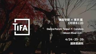 2020TIFA | 舞蹈空間✕東京 鷹《月球水2.0》