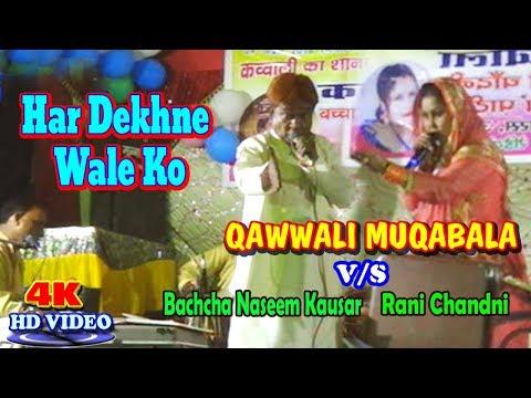 qawwali-muqabala-2019---हर-देखने-वाले-को---bachcha-naseem-kausar---latest-video-new-song