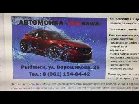 Автомойка в Рыбинске (Ярославская Область)