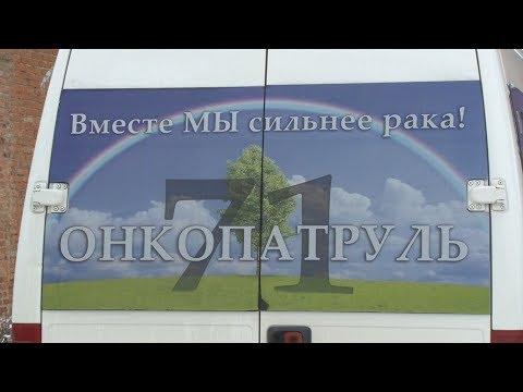 Новости Тулы: Проект «Онкопатруль71» более полугода действует в Тульской области