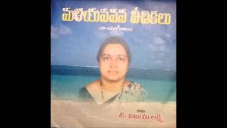 Telugu light music : e puvvu thaakina