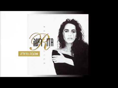 """ריטה - אהבה גדולה (מתוך האלבום """"אהבה גדולה"""") Rita"""