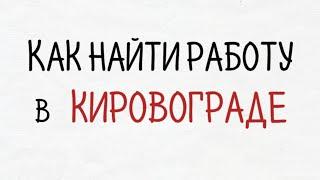 Работа Кировоград. Как найти работу, как заполнить резюме, где искать вакансии в Кировограде