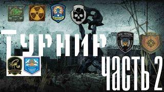 Сталкер Война Группировок, Турнир, Часть 2.