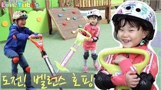라임이의 랑스 밸런스 호핑 장난감 놀이 정우의 도전! 챌린지 게임 Lime & Toys 라임튜브