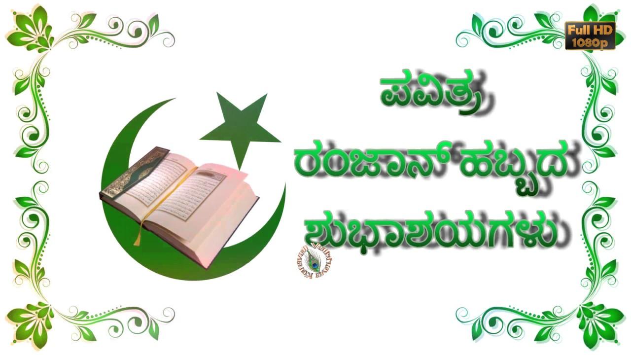 Happy Ramadan Mubarak 2019,Best Wishes in Kannada,Greetings