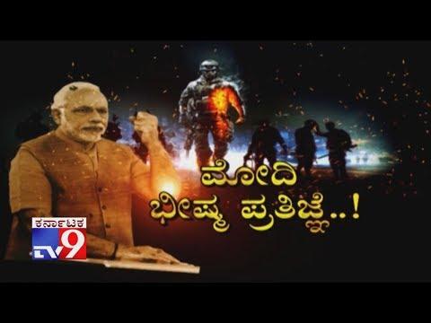 Modi Bheeshma Pratigne: PM Modi Warns Pakistan of Strong Response to Pulwama Attack